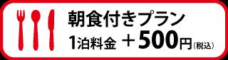 朝食付きプラン:1泊料金+500円(税込)